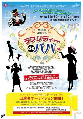 オーディション2019情報 永見隆幸&メリー・アーティスツ・カンパニー ラプソディーdeパパ Rhapsody de PAPA