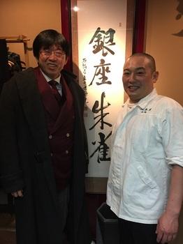 永見隆幸 日本料理 銀座 朱雀訪問